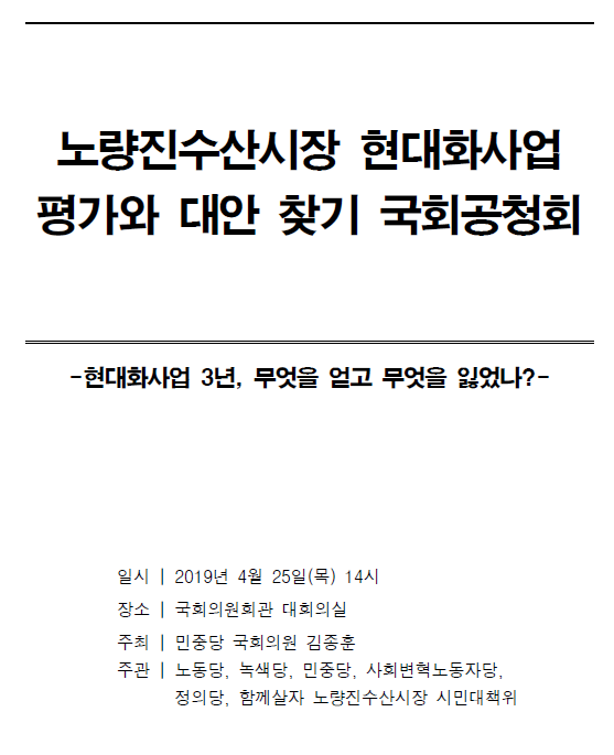 190425_[자료집]노량진수산시장현대화사업3년평가및대안찾기.png