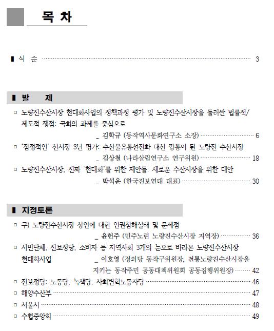 190425_[자료집]노량진수산시장현대화사업3년평가및대안찾기 (2).png