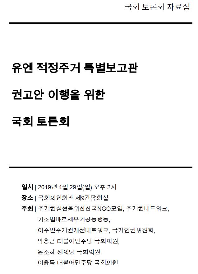 20190429_[자료집]_유엔적정주거특별보고관권고이행을위한토론회.png