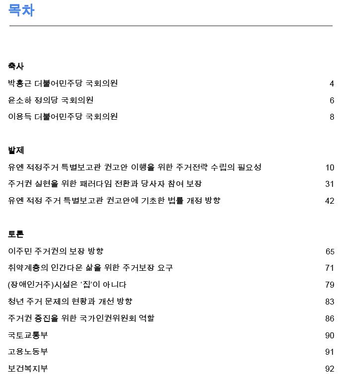 20190429_[자료집]_유엔적정주거특별보고관권고이행을위한토론회 (2).png